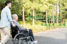 养老公寓对老年人轮椅使用的护理服务知识