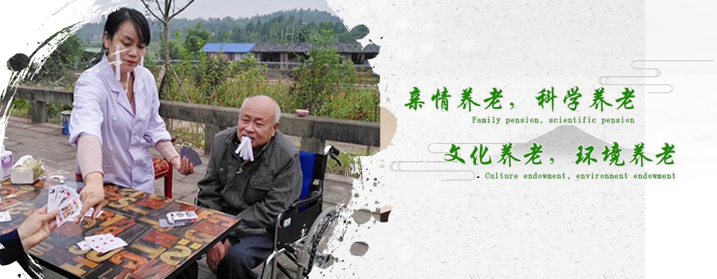 广安康复疗养中心